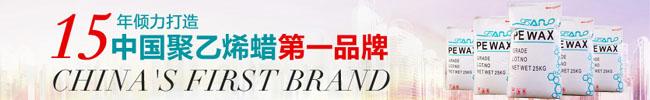 中国聚乙烯蜡第一品牌