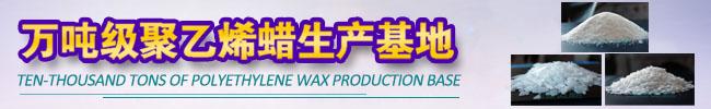 青岛赛诺万吨级聚乙烯蜡生产厂家