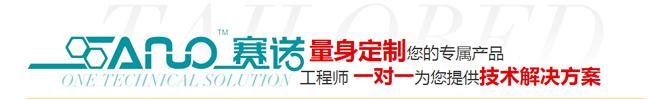 青岛赛诺聚乙烯蜡一对一技术服务