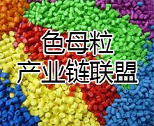 色母粒产业链
